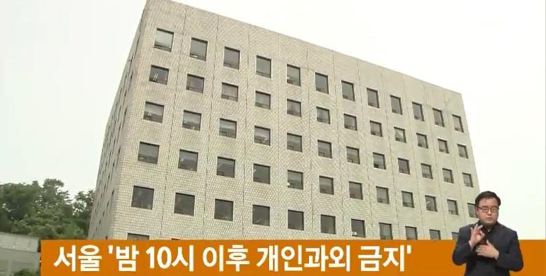 서울 '밤 10시 이후 개인과외 금지'