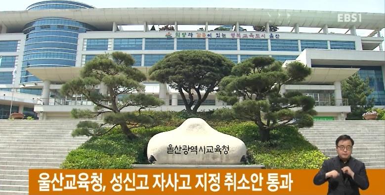 울산교육청, 성신고 자사고 지정 취소안 통과