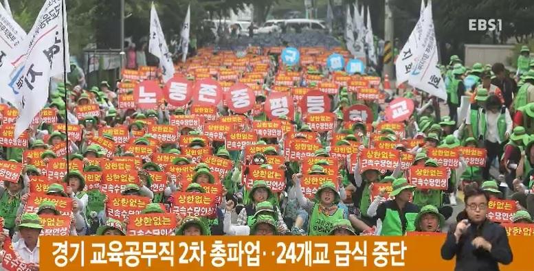 경기 교육공무직 2차 총파업‥24개교 급식 중단