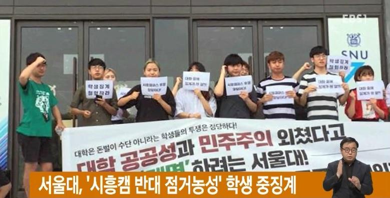 서울대, '시흥캠 반대 점거농성' 학생 중징계