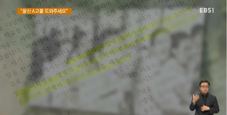 [단독] 수년째 이어진 인권침해‥