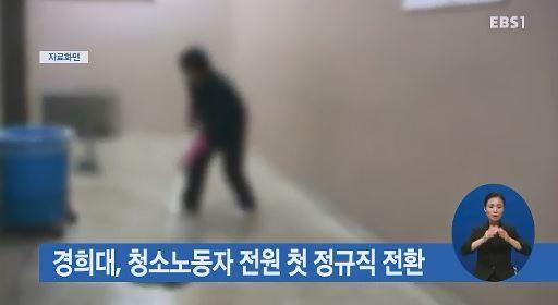 경희대, 청소노동자 전원 첫 정규직 전환