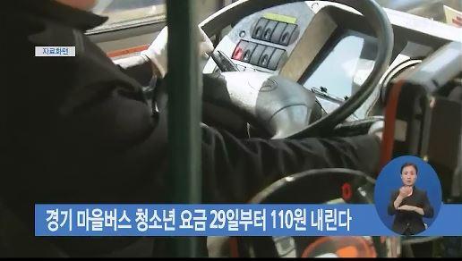 경기 마을버스 청소년 요금 29일부터 110원 내린다