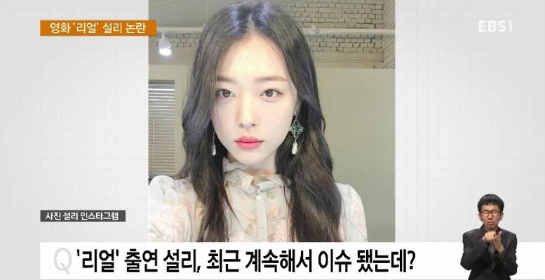 <하재근의 문화읽기> 영화 '리얼'과 배우 설리 논란