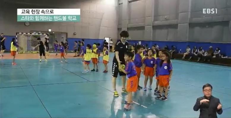 <교육현장 속으로> 스타와 함께하는 핸드볼 학교