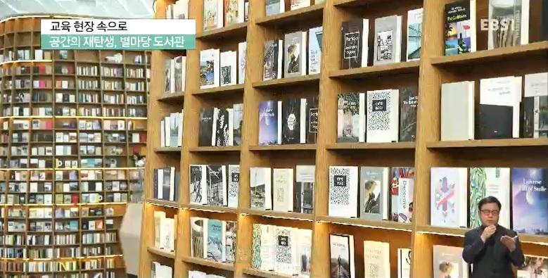 <교육현장 속으로> 공간의 재탄생, 별마당 도서관