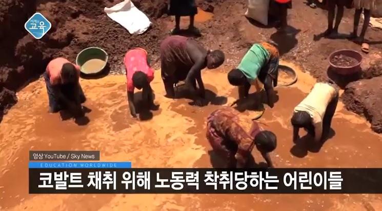 <세계의 교육> 코발트 채취 위해 노동력 착취당하는 어린이들