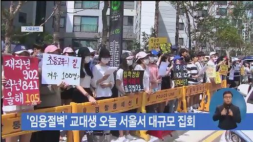 ' '임용절벽' 교대생 오늘 서울서 대규모 집회