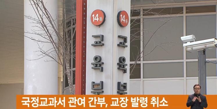 국정교과서 관여 간부, 교장 발령 취소