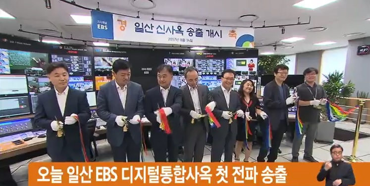 오늘 일산 EBS 디지털통합사옥 첫 전파 송출