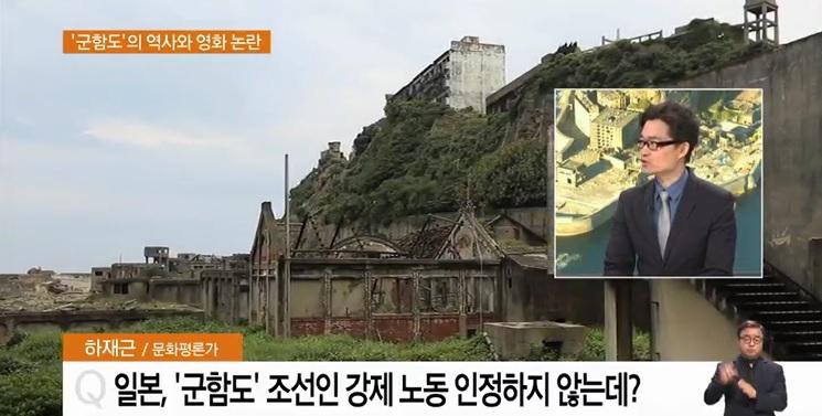 <하재근의 문화읽기> '군함도'의 역사와 영화 논란