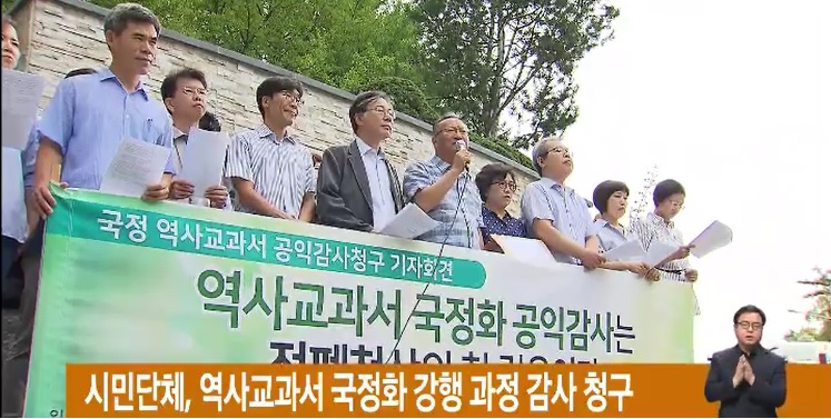 시민단체, 역사교과서 국정화 강행 과정 감사 청구