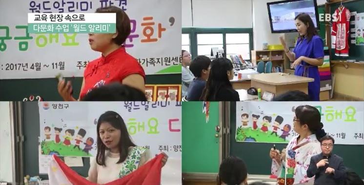 <교육현장 속으로> 다문화 수업 '월드 알리미'
