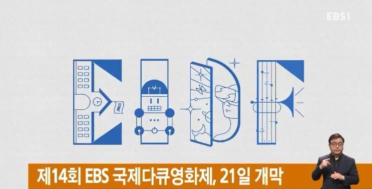 제14회 EBS 국제다큐영화제, 21일 개막