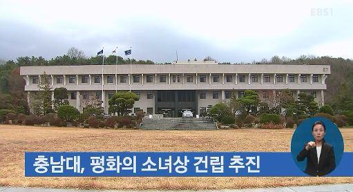충남대, 평화의 소녀상 건립 추진