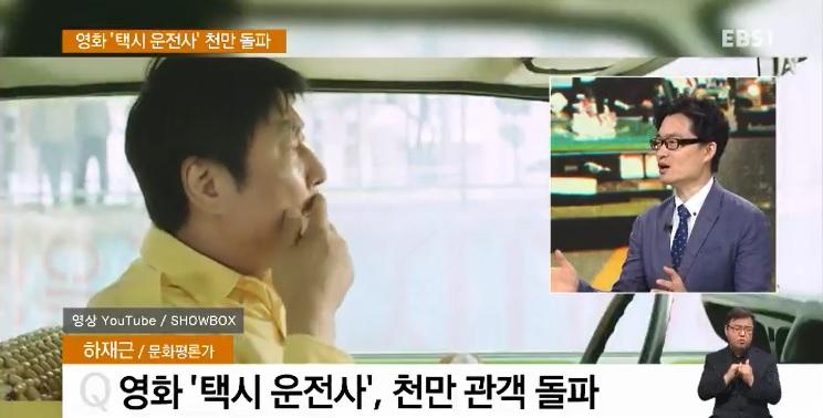 <하재근의 문화읽기> 영화 '택시 운전사', 천만 관객 돌파