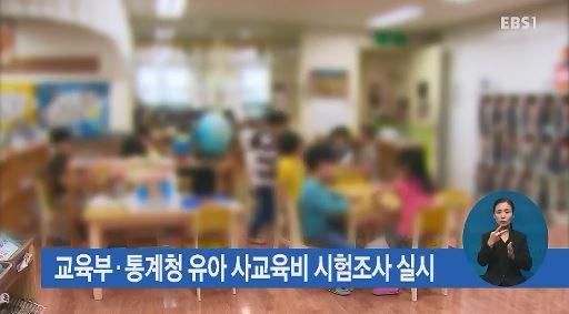 교육부·통계청 유아 사교육비 시험조사 실시