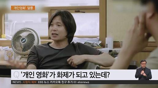 <하재근의 문화읽기> 개인영화 열풍