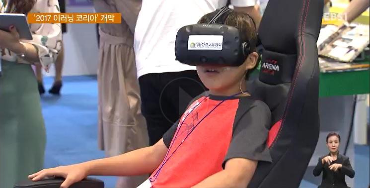 최신 교육 기술이 한곳에‥'2017 이러닝 코리아'