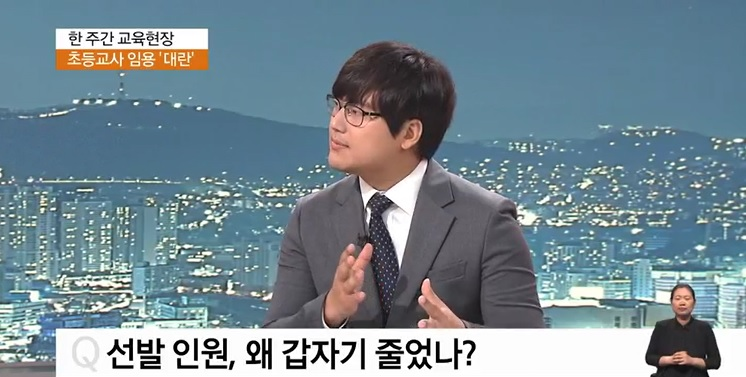 <한 주간 교육현장> 초등교사 임용 '대란'