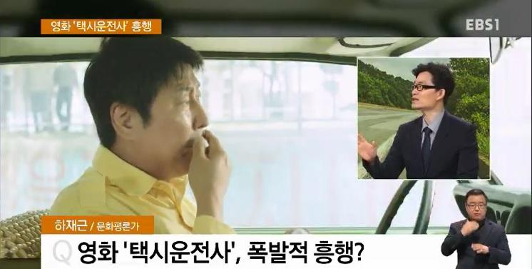 <하재근의 문화읽기> 영화 '택시운전사'‥흥행 요인과 메시지는?
