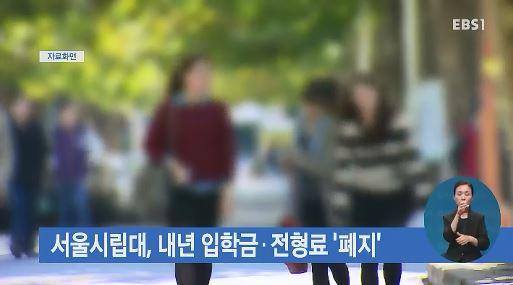 서울시립대, 내년 입학금‧전형료 '폐지'