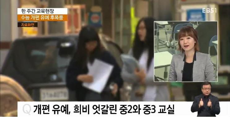 <한 주간 교육현장> 1년 미뤄진 수능 개편안, 후폭풍
