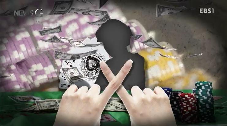 <뉴스G> 온라인 도박에 빠진 10대 청소년들