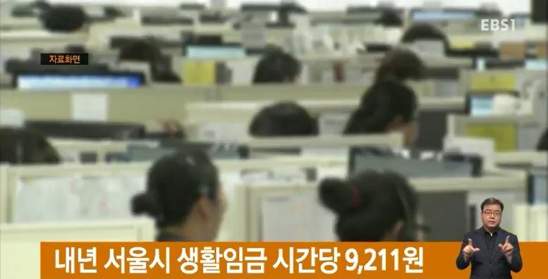 내년 서울시 생활임금 시간당 9,211원