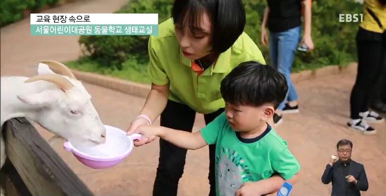 <교육현장 속으로> 서울어린이대공원 동물학교 생태교실