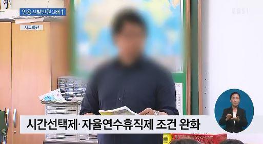 초등임용선발인원 3배↑‥ '땜질 처방' 비판도