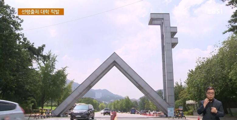 선행출제 대학 11곳 적발‥연세대 모집 정원 감축