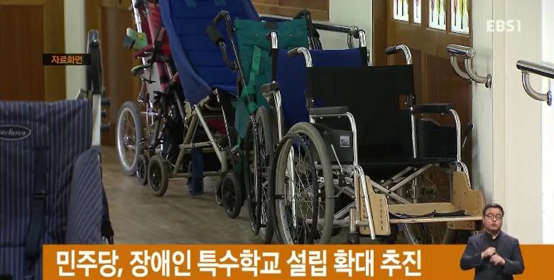 민주당, 장애인 특수학교 설립 확대 추진