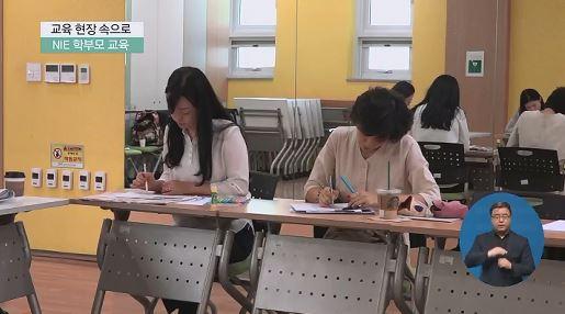 <교육현장 속으로>  '신문으로 세상 가르치기' NIE 학부모 교육
