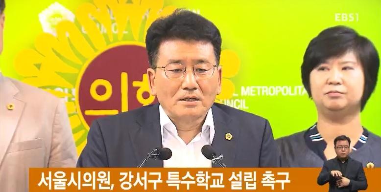 서울시의원, 강서구 특수학교 설립 촉구