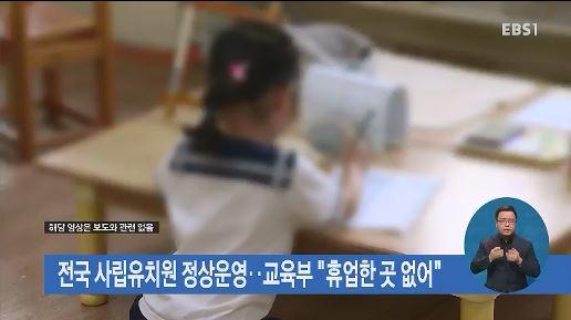 '전국 사립유치원 정상운영‥교육부