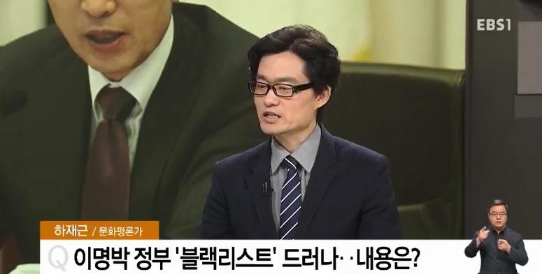<하재근의 문화읽기> 이명박 정부 '블랙리스트' 파문
