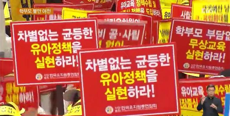 집단휴업 '세 번' 번복‥학부모 불만 여전