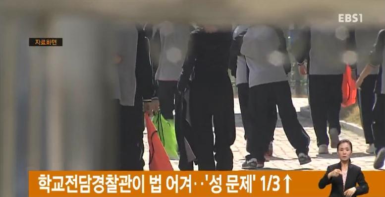 학교전담경찰관이 법 어겨‥'성 문제' 1/3↑