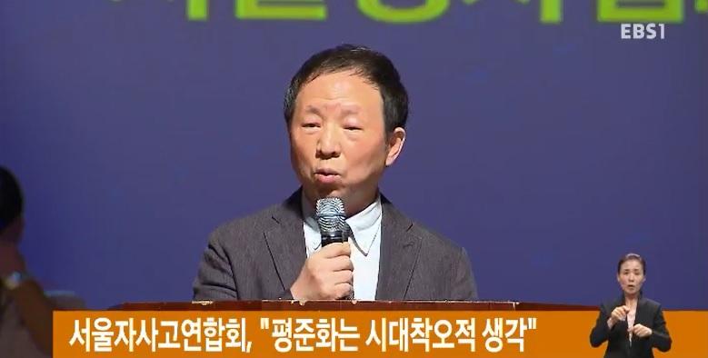 서울자사고연합회,