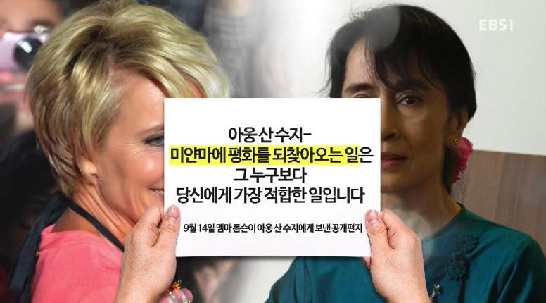 <뉴스G> '엠마 톰슨'이 '아웅 산 수지'에게