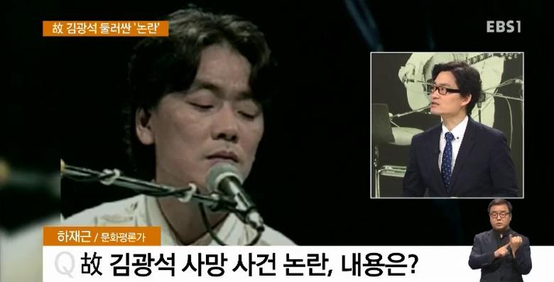 <하재근의 문화읽기> 故 김광석 둘러싼 '논란'