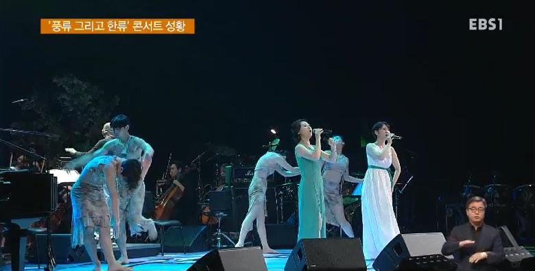 EBS, 일산시대 개막‥'풍류 그리고 한류' 축제