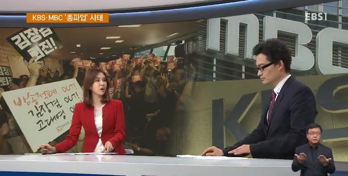 <하재근의 문화읽기> KBS‧MBC 총파업‥이유는?