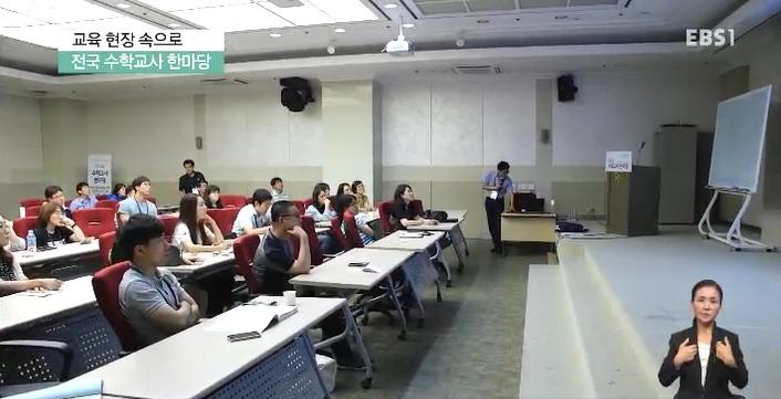 <교육현장 속으로> 전국 수학교사 한마당