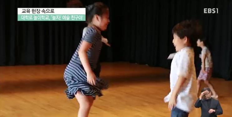 <교육현장 속으로> 대학로 놀이학교, '놀자! 예술 친구야'