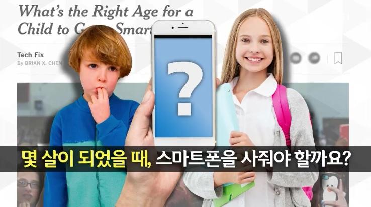 <뉴스G> 8학년이 될 때까지 기다립시다!