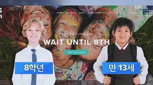 <뉴스G> 8학년이 될때까지 기다립시다!
