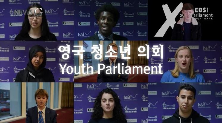 <뉴스G> 국회의사당으로 간 청소년들