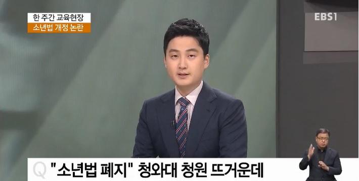 <한 주간 교육현장> 잇따르는 청소년 범죄‥소년법 개정 논란